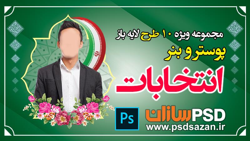 مجموعه پوستر انتخابات